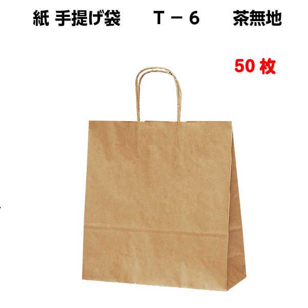 紙袋 レビューを書けば送料当店負担 手提げ 手提げ紙袋 手提 茶無地 T-6 卓抜 50枚