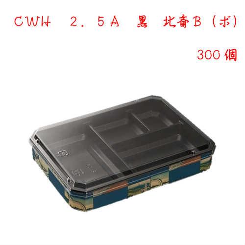 使い捨て 弁当箱 CWH-2.5A 黒ー北斎B 本体・ふたセット 300個