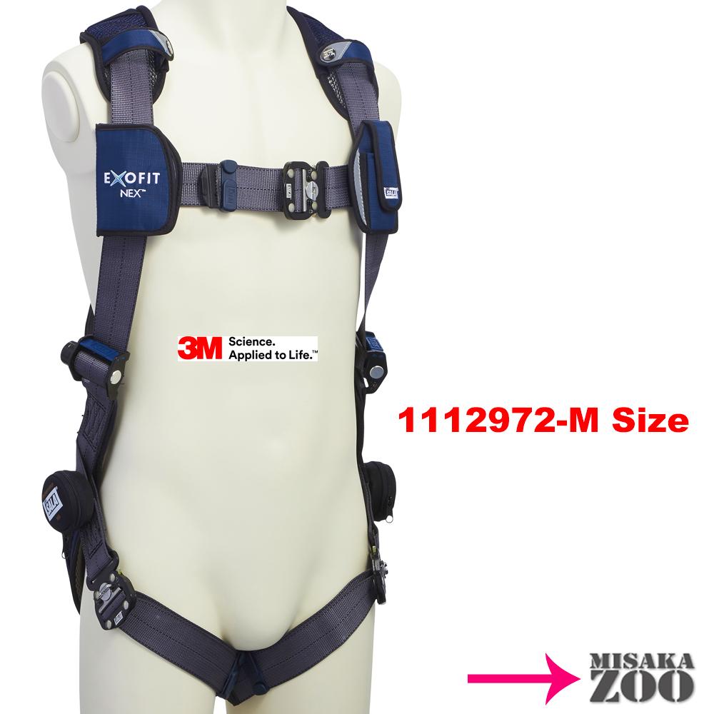 [新規格適合品] 3M フルハーネス (安全帯) Mサイズ DBI-サラ エグゾフィット ネックス 1112972N [SID5]