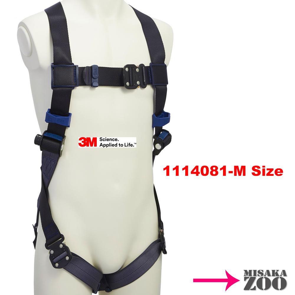 [Mサイズ-回転式ベルトアジャスターモデル]3M DBI-サラ エグゾフィット ライト ハーネス型安全帯 1114081 Mサイズ  労働安全衛生法の安全帯の規格適合 [送料別途]