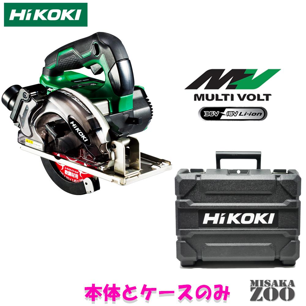 [新品|未使用品|本体とケース付]HiKoki|ハイコーキ 36Vマルチボルト 125mmコードレスチップソーカッター CD3605DA(NN) ボディー:アグレッシブグリーン 本体とケース付 無線連動機能なし 最新モデル [送料別途]