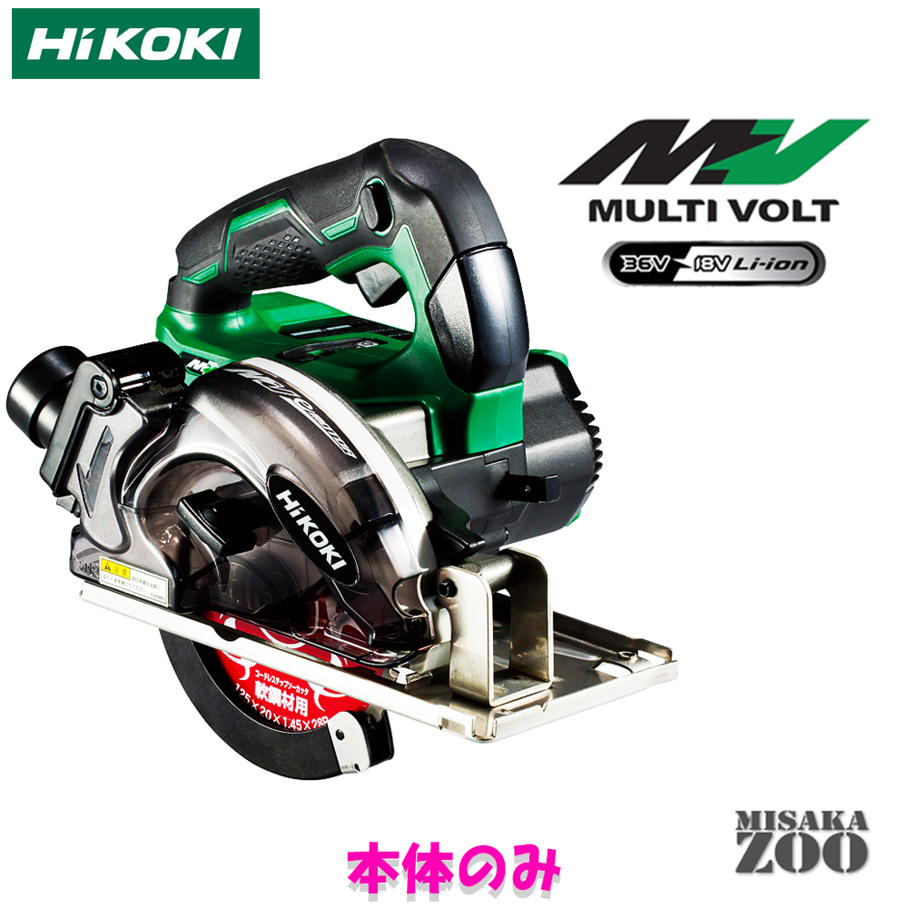 [新品|未使用品|本体のみ]HiKoki|ハイコーキ 36Vマルチボルト 125mmコードレスチップソーカッター CD3605DA(NN) ボディー:アグレッシブグリーン 本体のみ 無線連動機能なし 最新モデル [送料別途]