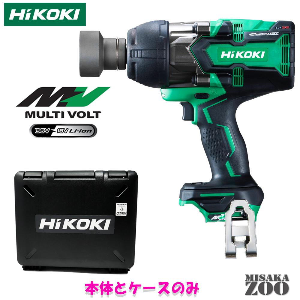 [新品|未使用品|本体のみ]HiKoki|ハイコーキ 36V 2.5Ah 充電式インパクトレンチ WR36DA(NN) ボディー:アグレッシブグリーン 本体+収納ケースのみ 最新モデル [送料無料]*日立工機のブランドがHiKOKIに順次移行されますのでご了承の上ご購入下さい