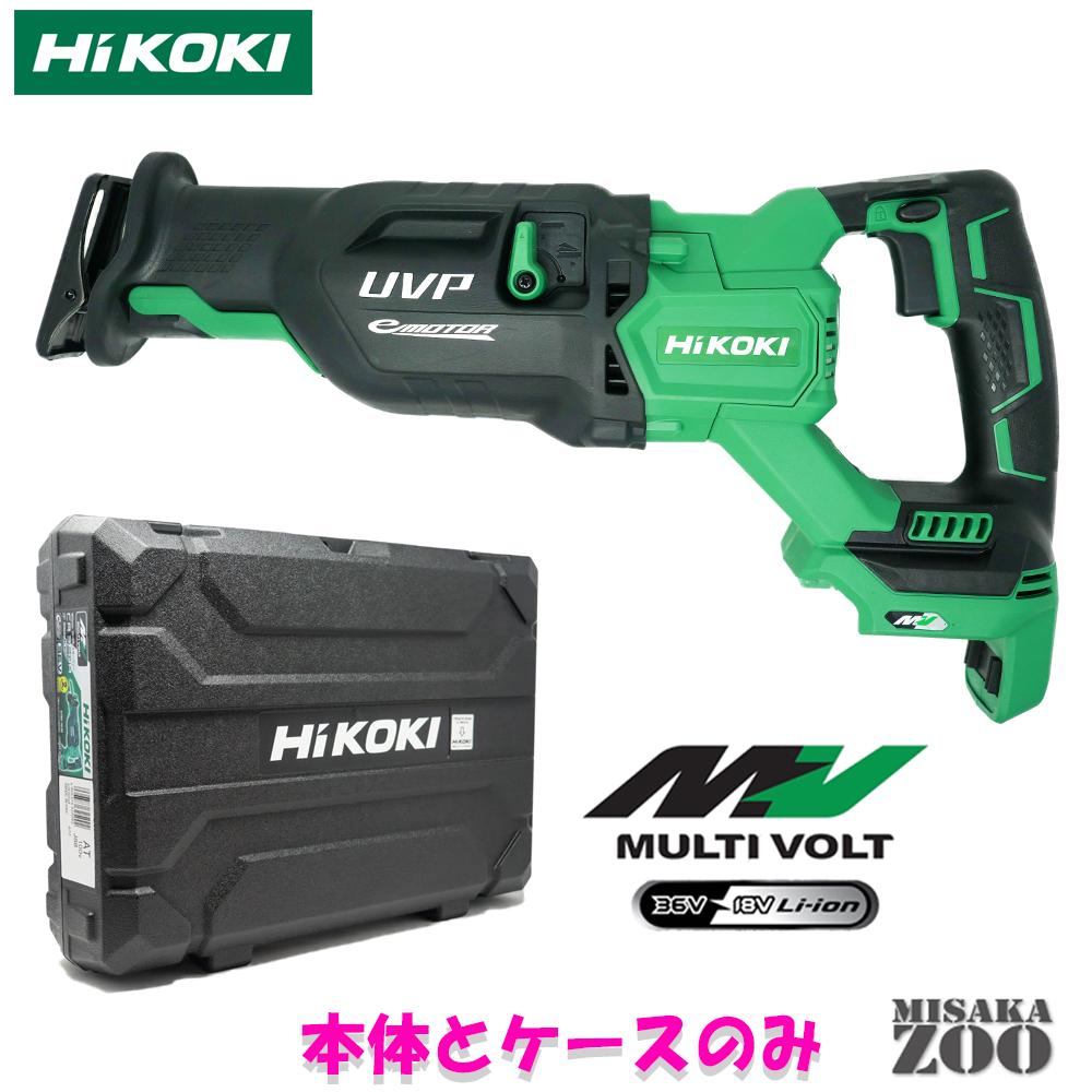 [新品|未使用品|本体のみ]HiKoki|ハイコーキ 36V 2.5Ah コードレスセーバーソー CR36DA(NN) ボディー:アグレッシブグリーン 本体+収納ケースのみ 最新モデル [送料無料]*日立工機のブランドがHiKOKIに順次移行されますのでご了承の上ご購入下さい