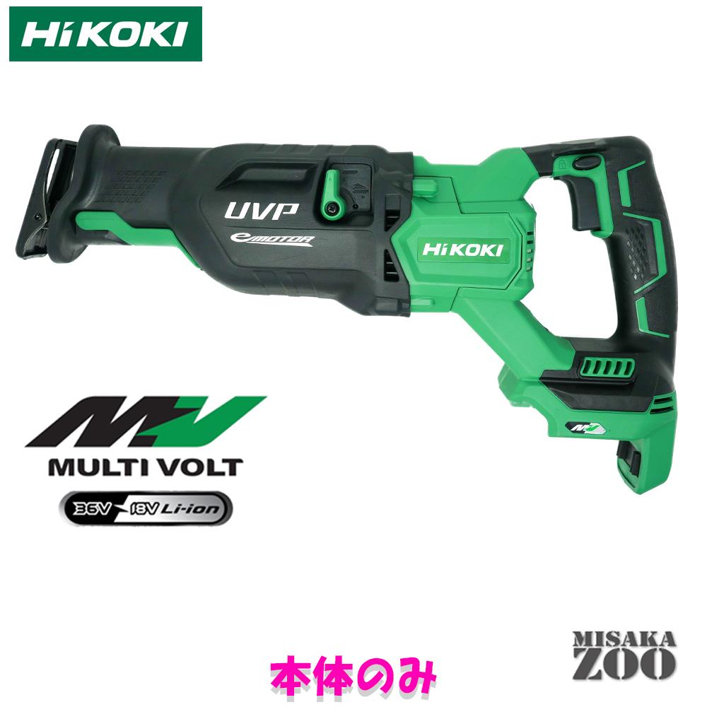 [新品|未使用品|本体のみ]HiKoki|ハイコーキ 36V 2.5Ah コードレスセーバーソー CR36DA(NN) ボディー:アグレッシブグリーン 本体のみ 最新モデル [送料無料]*日立工機のブランドがHiKOKIに順次移行されますのでご了承の上ご購入下さい