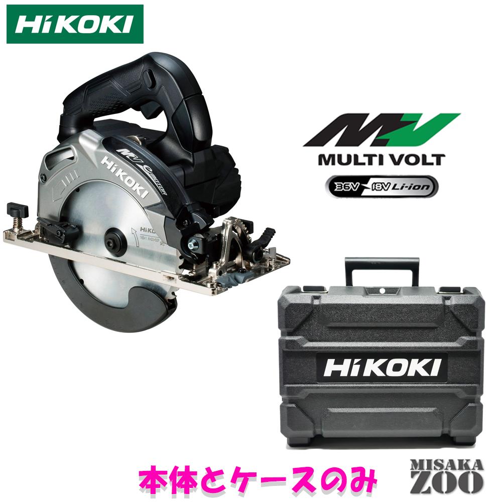 [新品|未使用品|本体のみ]HiKoki|ハイコーキ 36Vマルチボルト 165mmコードレス丸のこ C3606DA(NNB) ボディー:ストロングブラック 本体+収納ケースのみ 最新モデル [送料無料]*日立工機のブランドがHiKOKIに順次移行されますのでご了承の上ご購入下さい
