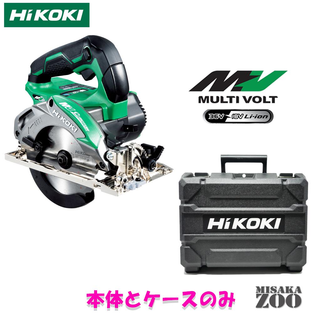 [新品 未使用品 本体のみ]HiKoki ハイコーキ36Vマルチボルト125mmコードレス丸のこC3605DA(NN)ボディー:アグレッシブグリーン本体+収納ケースのみ無線機能なし