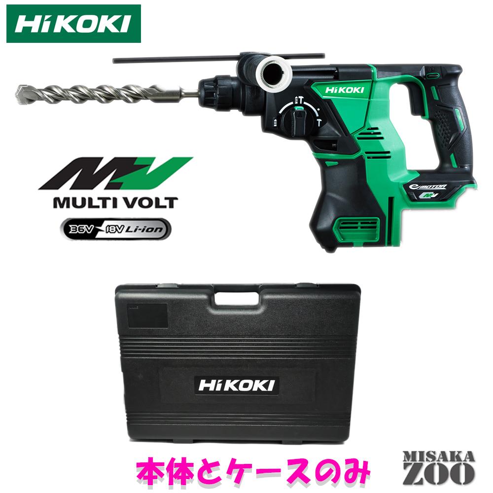 [新品|未使用品|本体のみ]HiKoki|ハイコーキ 36V 2.5Ah SDSプラスシャンクタイプ 充電式ロータリハンマドリル DH36DPA(NN) 本体+収納ケースのみ 最新モデル [送料無料]*日立工機のブランドがHiKOKIに順次移行されますのでご了承の上ご購入下さい