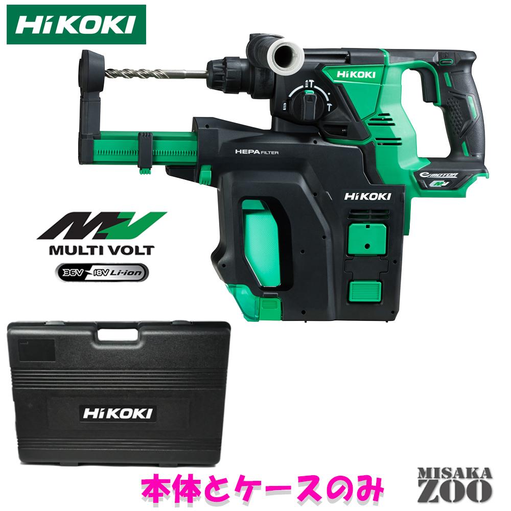 [新品 未使用品 本体のみ]HiKoki ハイコーキ 36V 2.5Ah SDSプラスシャンクタイプ 充電式ロータリハンマドリル DH36DPB(NN) 本体+収納ケースのみ 最新モデル [送料無料]*日立工機のブランドがHiKOKIに順次移行されますのでご了承の上ご購入下さい
