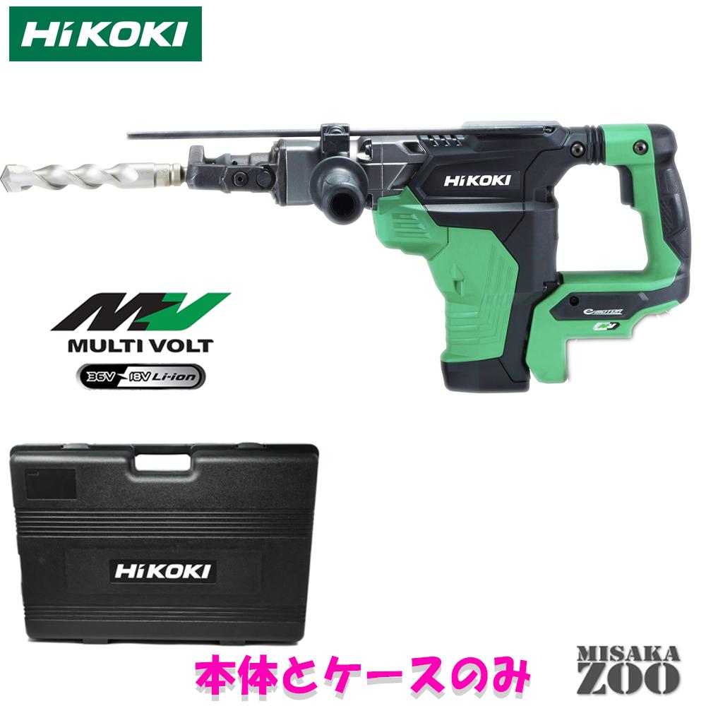 [新品|未使用品|本体のみ]HiKoki|ハイコーキ 36V 4.0Ah 六角軸シャンクタイプ 充電式ロータリハンマドリル DH36DSA(NNK) 本体+収納ケースのみ 最新モデル [送料無料]*日立工機のブランドがHiKOKIに順次移行されますのでご了承の上ご購入下さい