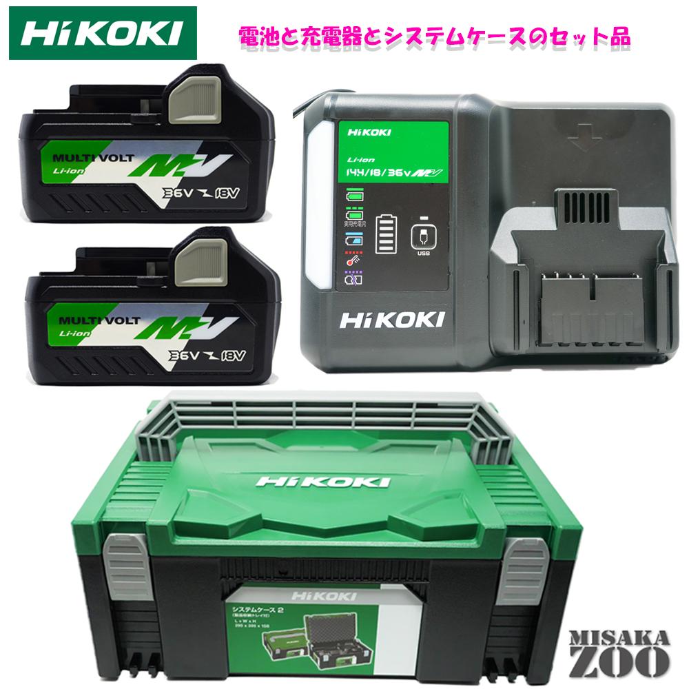 売り込み HiKoki ハイコーキ 36Vマルチボルト2.5Ah電池で2台と充電器と専用ケースのセット品 関連機種Keywords:uc18ydl wh36da 定番から日本未入荷 BSL36A18 BSL36B18 bsl1860 システムケース2 0040-2657 HiKOKI 1台+システムケース2 送料別途 36Vマルチボルト2.5Ah電池 インパクトドライバ用トレー付 付属セット品 新品保証書付 電池2台+充電器1台+ケースセット品 2台+充電器UC18YDL