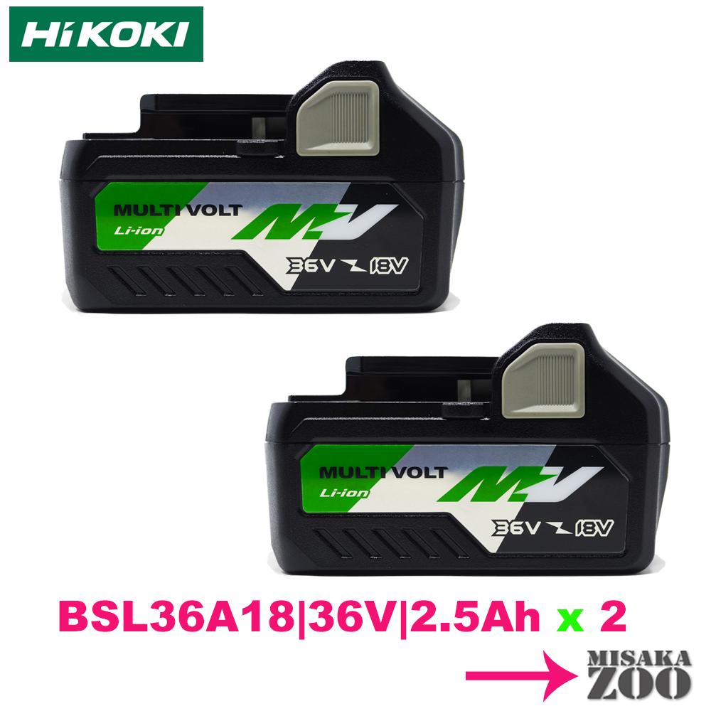 [電池2台セット品|2.5Ah電池|新品保証書付|未使用品]HiKOKI|ハイコーキ 36Vマルチボルト電池 BSL36A18 2台 純正品(日本仕様)正規品PSEマーク付 [送料別途] 0037-1749