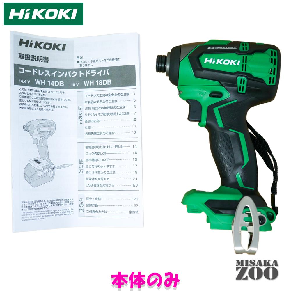 [新品|未使用品|本体のみ]HiKoki|ハイコーキ 18V 充電式インパクトドライバ WH18DB(NN) ボディー:アグレッシブ・グリーン 本体のみ [SID5]