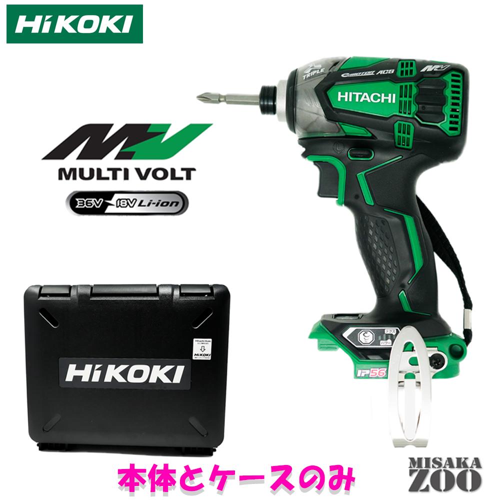 [新品|未使用品|本体と収納ケースのみ]HiKoki|ハイコーキ 36V 2.5Ah 充電式インパクトドライバ WH36DA(NN) ボディー:アグレッシブグリーン 本体+収納ケースのみ 最新モデル [送料無料]*日立工機のブランドがHiKOKIに順次移行されますのでご了承の上ご購入下さい