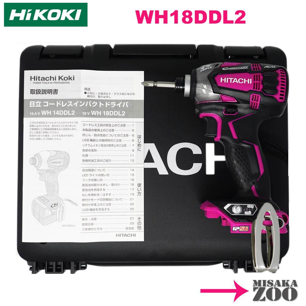[新品|未使用品|本体と収納ケースのみ]HitachiKoki|日立工機 18V 6.0Ah 充電式インパクトドライバ WH18DDL2(NN) ボディー:パワフルレッド 本体+収納ケースのみ 最新モデル [送料別途]*日立工機のブランドがHiKOKIに順次移行されますのでご了承の上ご購入下さい