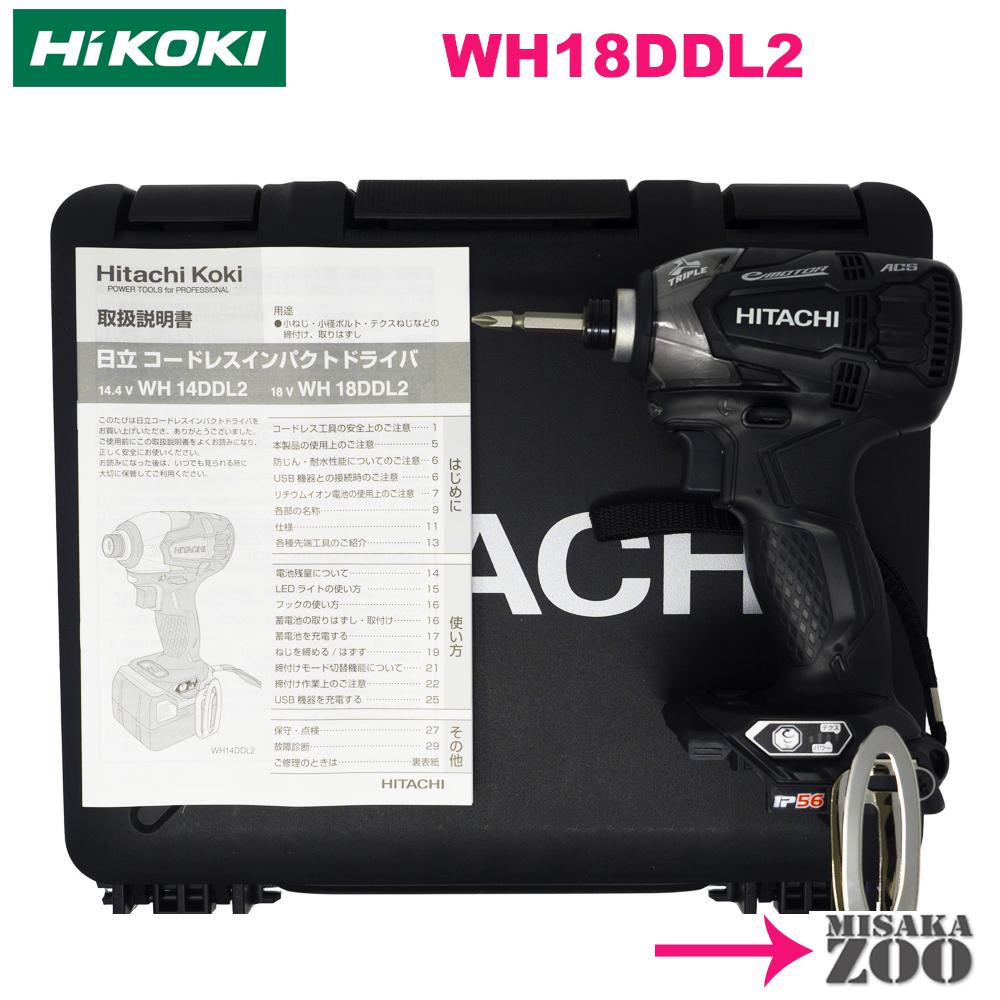 [新品|未使用品|本体と収納ケースのみ]HitachiKoki|日立工機 18V 6.0Ah 充電式インパクトドライバ WH18DDL2 ボディー:ストロングブラック 本体+収納ケースのみ 最新モデル [送料別途]*日立工機のブランドがHiKOKIに順次移行されますのでご了承の上ご購入下さい