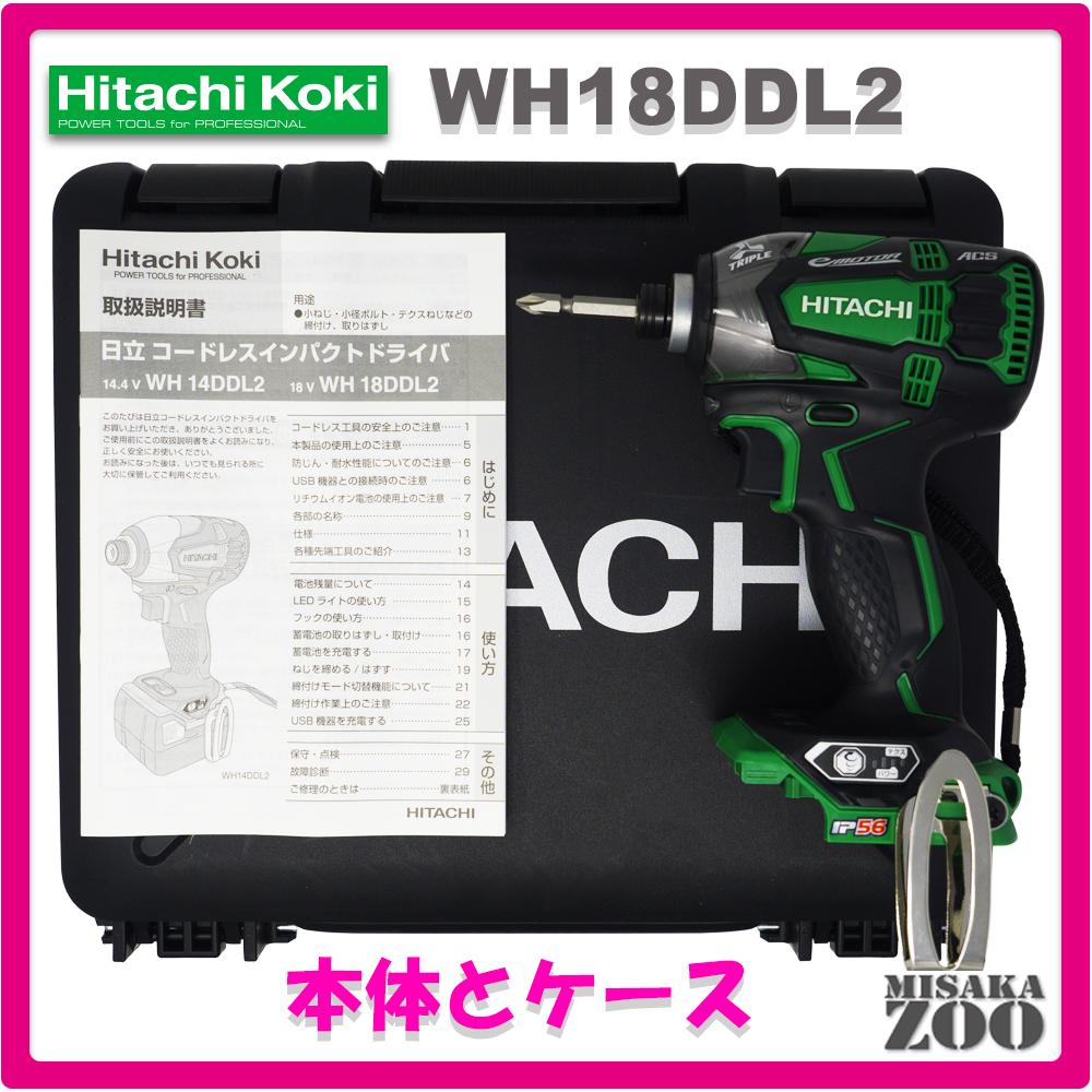 [新品|未使用品|本体と収納ケースのみ]HitachiKoki|日立工機 18V 6.0Ah 充電式インパクトドライバ WH18DDL2 ボディー:アグレッシブグリーン 本体+収納ケースのみ 最新モデル [送料無料]*日立工機のブランドがHiKOKIに順次移行されますのでご了承の上ご購入下さい