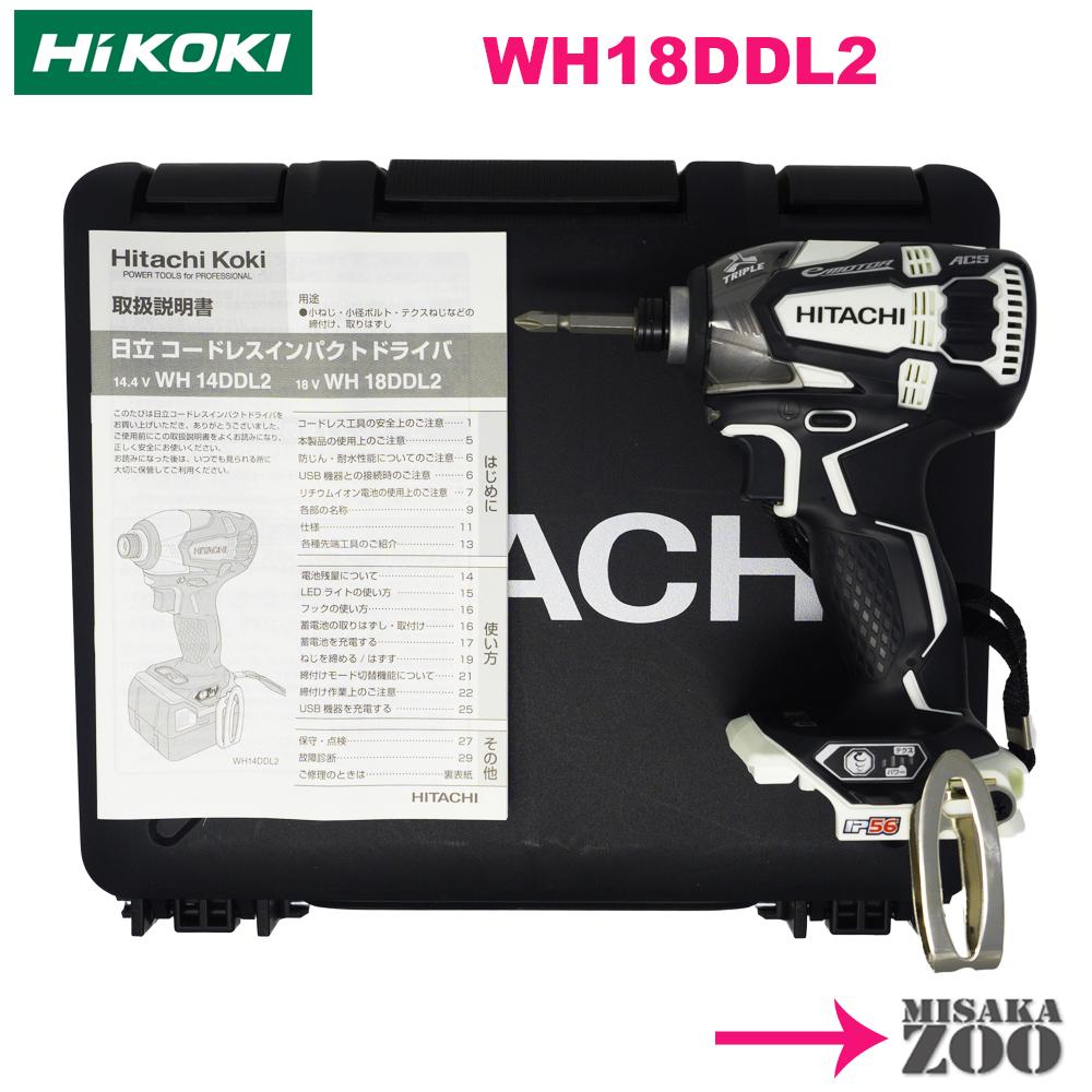 [新品|未使用品|本体と収納ケースのみ]HitachiKoki|日立工機 18V 6.0Ah 充電式インパクトドライバ WH18DDL2(NN) ボディー:スピーディーホワイト 本体+収納ケースのみ 最新モデル [送料別途]*日立工機のブランドがHiKOKIに順次移行されますのでご了承の上ご購入下さい