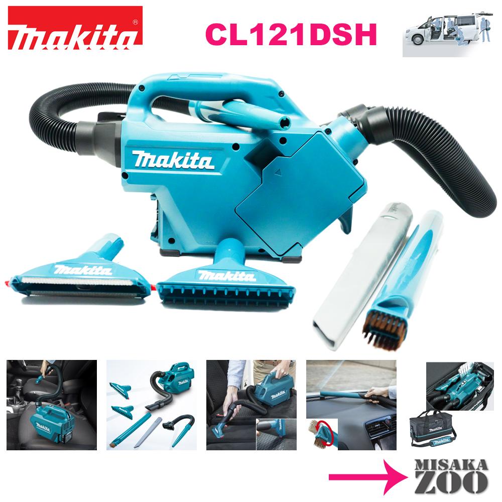 Makita|マキタ 10.8V 充電式クリナー CL121DSH バッテリBL1015x1|充電器DC10SAx1|ソフトバッグx1|5種類のノズル付