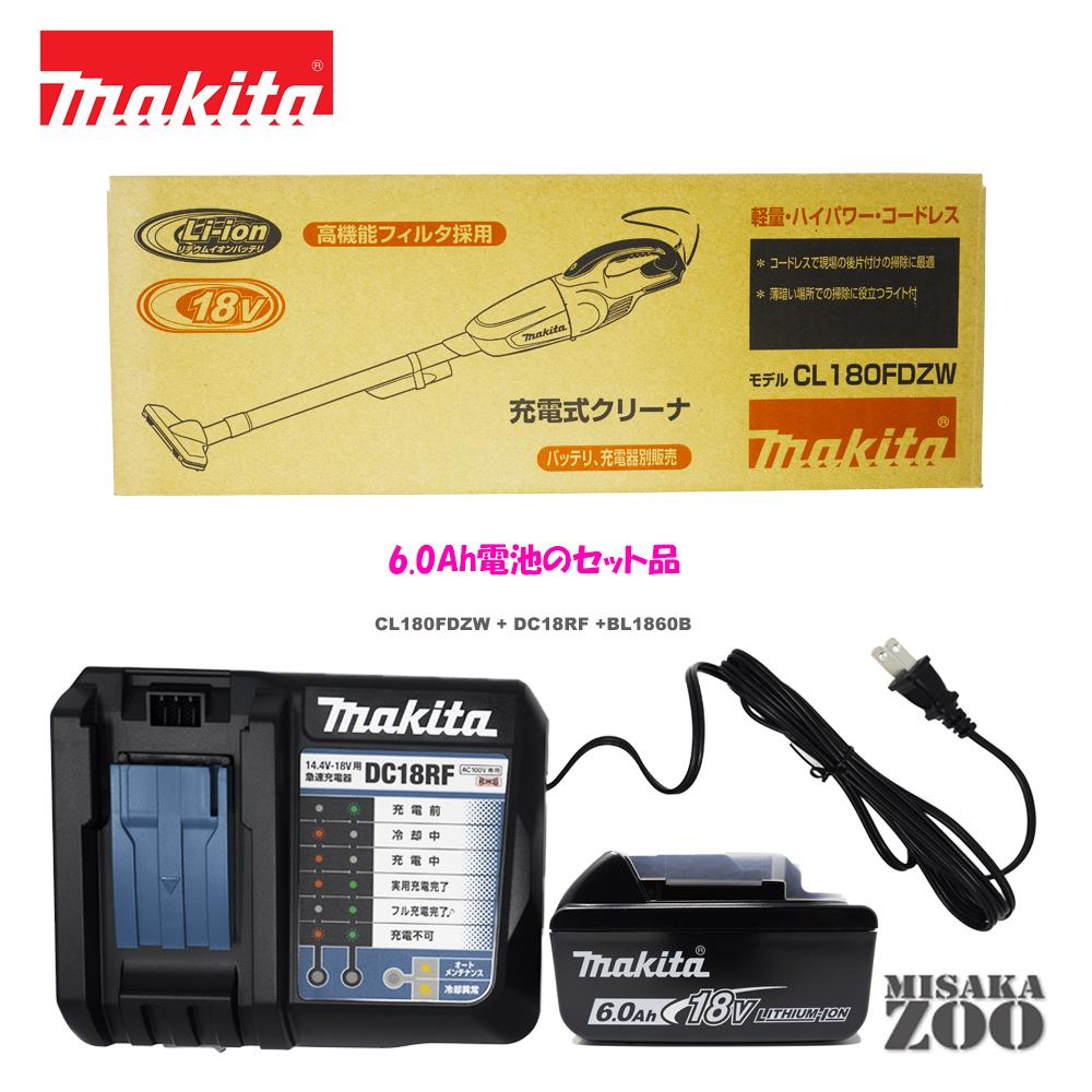 [最新モデル6.0Ahバッテリパッケージ|フル充電業界最速約40分/実用充電約27分]Makita|マキタ 18V充電式クリーナー(カプセル式) トリガ式スイッチ仕様 本体のみCL180FDZWx1台+6.0AhバッテリBL1860Bx1台+充電器DC18RF(USB充電可能)x1台 送料無料