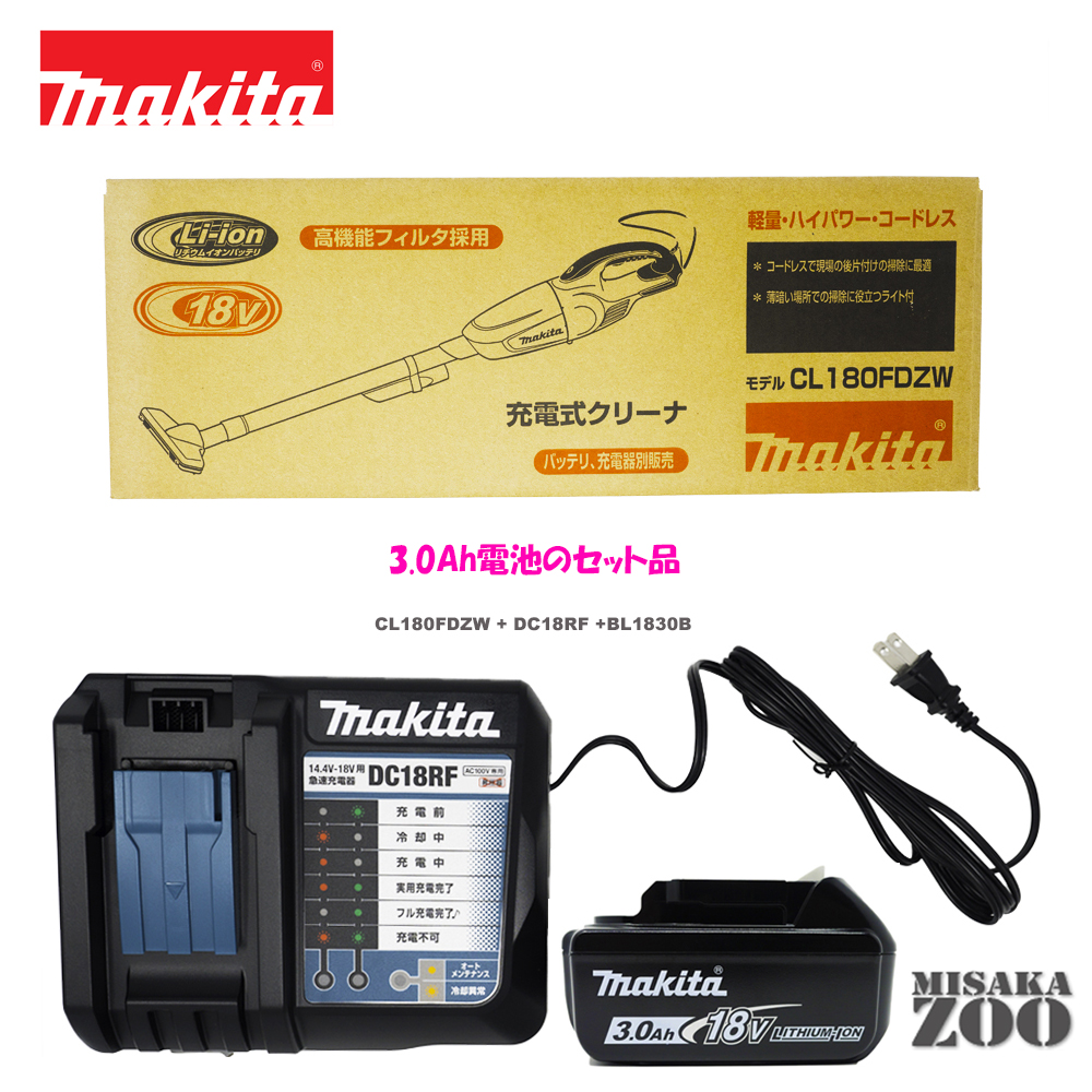 [3.0Ahバッテリパッケージ]Makita|マキタ 18V充電式クリーナー(カプセル式) トリガ式スイッチ仕様 本体のみCL180FDZWx1台+3.0AhバッテリBL1830Bx1台+充電器DC18RCx1台