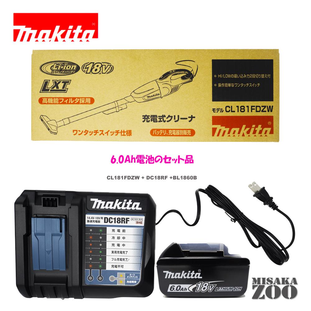 [最新モデル6.0Ahバッテリパッケージ|フル充電業界最速約40分/実用充電約27分]Makita|マキタ 18V充電式クリーナー(カプセル式) ワンタッチスイッチ仕様 本体のみCL181FDZWx1台+6.0AhバッテリBL1860Bx1台+充電器DC18RF(USB充電可能)x1台