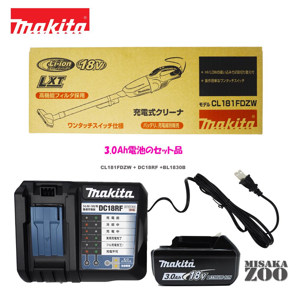 [3.0Ahバッテリパッケージ]Makita|マキタ 18V充電式クリーナー(カプセル式) ワンタッチスイッチ仕様 本体のみCL181FDZWx1台+3.0AhバッテリBL1830Bx1台+充電器DC18RFx1台 [SID1]