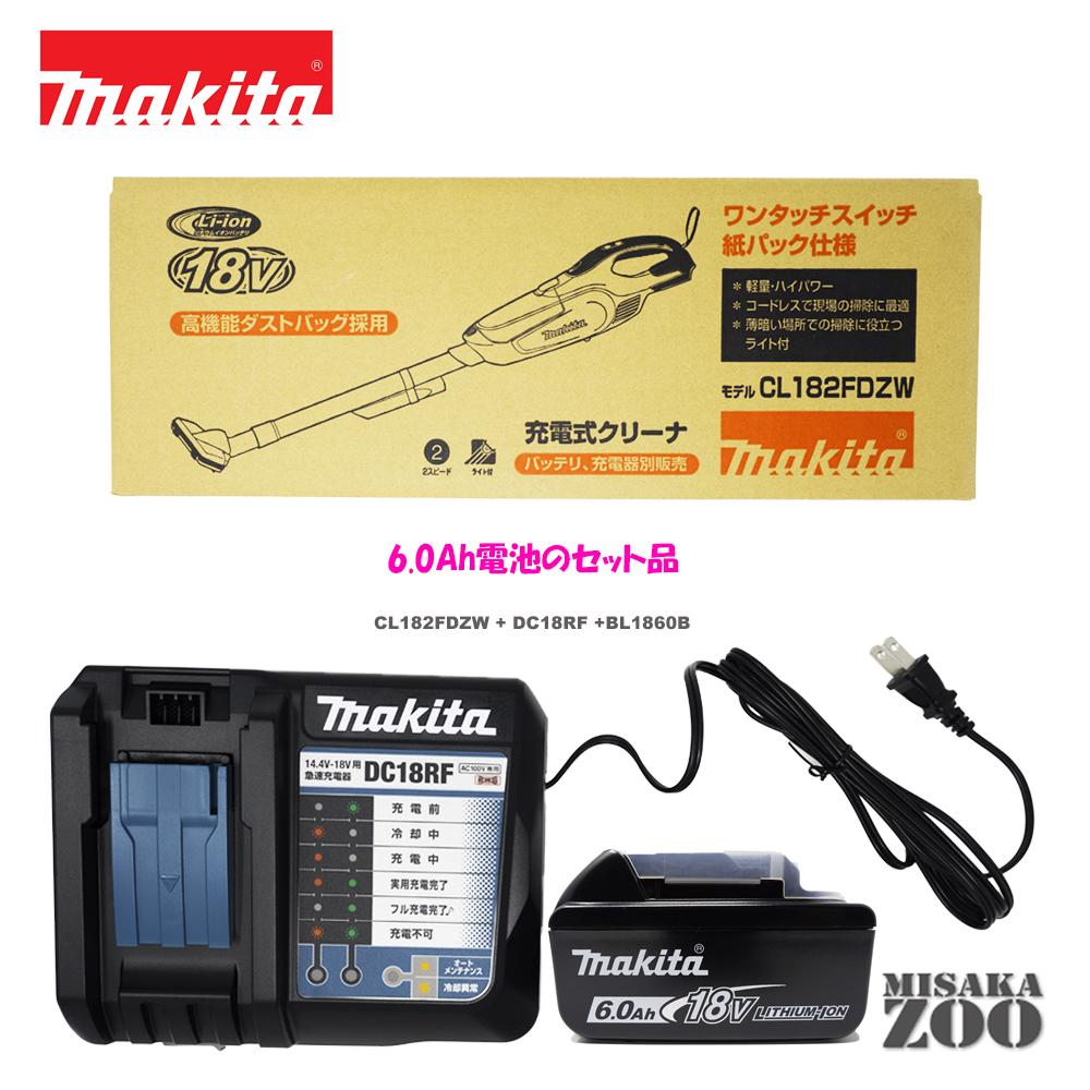 [最新モデル6.0Ahバッテリパッケージ|フル充電業界最速約40分/実用充電約27分]Makita|マキタ 18V充電式クリーナー(紙パック式) ワンタッチスイッチ仕様 本体のみCL182FDZWx1台+6.0AhバッテリBL1860Bx1台+充電器DC18RF(USB充電可能)x1台 送料無料
