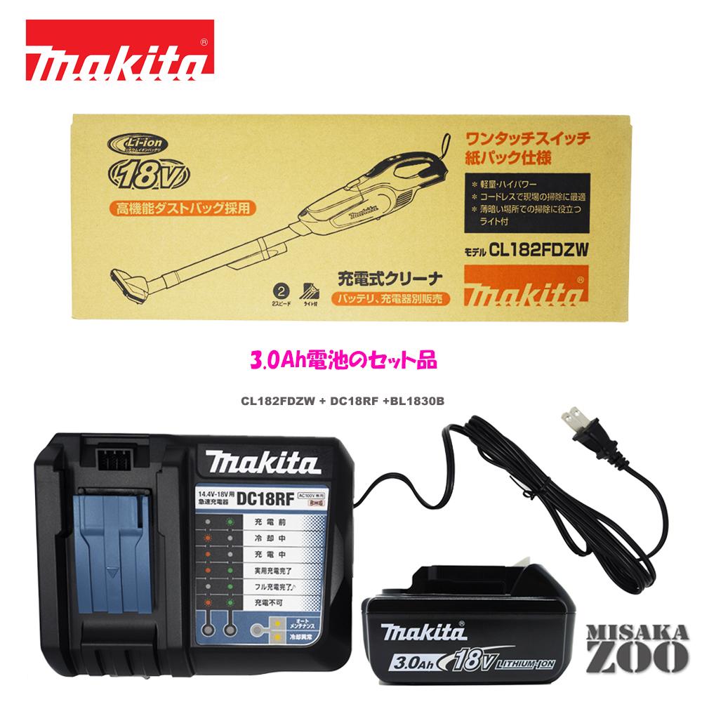 [3.0Ahバッテリパッケージ]Makita マキタ 18V充電式クリーナー(紙パック式) ワンタッチスイッチ仕様 本体のみCL182FDZWx1台+3.0AhバッテリBL1830Bx1台+充電器DC18RFx1台 送料無料 *充電器は最新型のDC18RFに移行されました