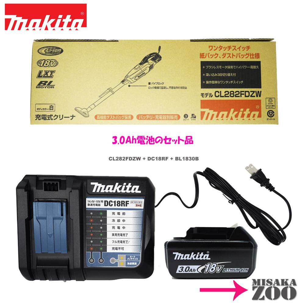 ワンタッチスイッチ仕様 18V充電式クリーナー(紙パック式) [3.0Ah-CL282]Makita|マキタ [SID1] 本体のみCL282FDZWx1台+3.0AhバッテリBL1830Bx1台+充電器DC18RFx1台