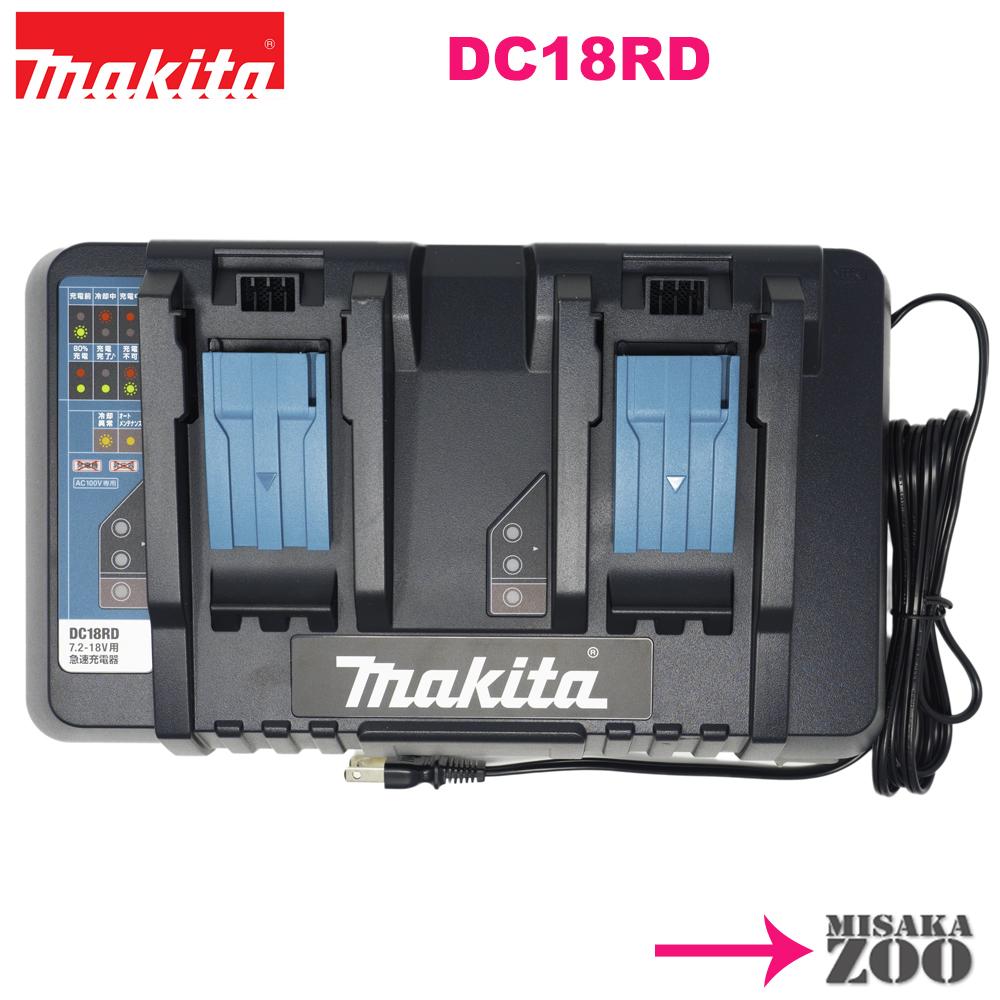 [新品|未使用品|メーカー化粧箱なし充電器のみ]Makita|マキタ 2口急速充電器(9.6V~18V) DC18RD 1台 マキタ純正品(日本仕様) 送料無料