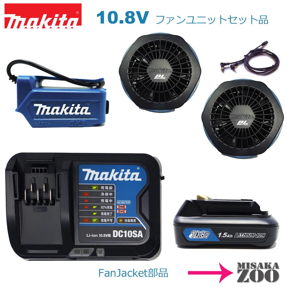 [10.8V-ファンジャケット用セット品]Makita|マキタ ファンユニットセット A-67527 2台1組+10.8V用バッテリホルダ GM00001490+10.8V専用充電器 DC10SA+10.8V1.5Ah電池 BL1015 [個別送料]