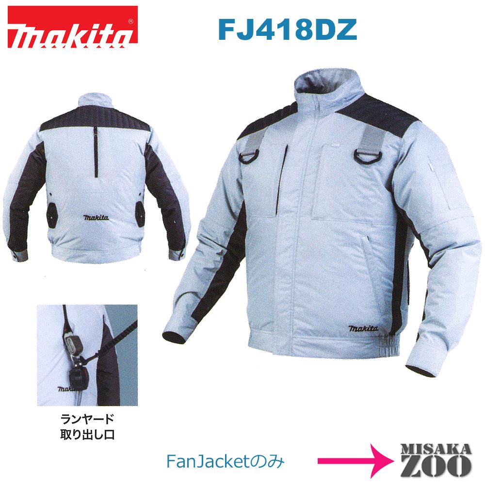 [送料無料]マキタ(Makita) 充電式ファンジャケット 服のみ 紫外線・赤外線反射加工 立ち襟タイプ (ファンユニット、バッテリホルダ、電池、充電器別売) FJ418DZ (5L|6L|7L) フルハーネス安全帯対応