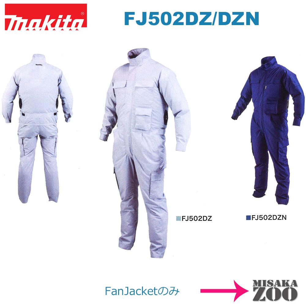 [送料無料]マキタ(Makita) 充電式ファンジャケット 服のみ 綿・ポリエステル混紡 立ち襟タイプ (ファンユニット、バッテリホルダ、電池、充電器別売) FJ502DZ/FJ502DZN (5L|6L|7L) ツナギタイプ