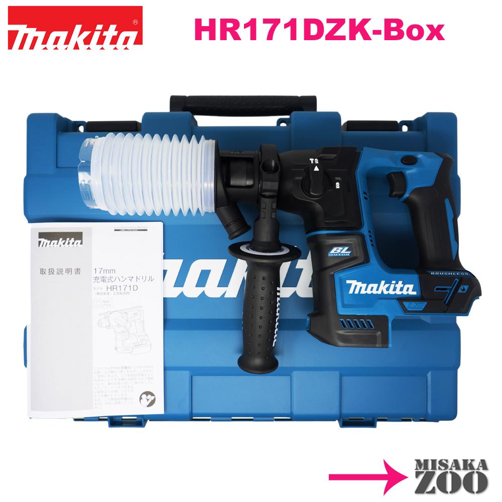 [新品|未使用品|本体と収納ケースのみ]Makita|マキタ 18V 6.0Ah 充電式ハンマドリル HR171DZK 本体+収納ケースのみ 最新モデル [送料別途]