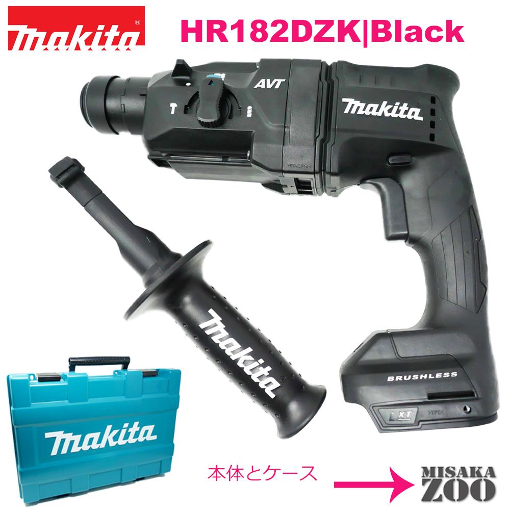 [新品|未使用品|集じんシステム別売]Makita|マキタ 18V 6.0Ah 充電式ハンマドリル集じんシステム別売 HR182DZKB 本体+収納ケースのみ 本体カラー:黒 最新モデル