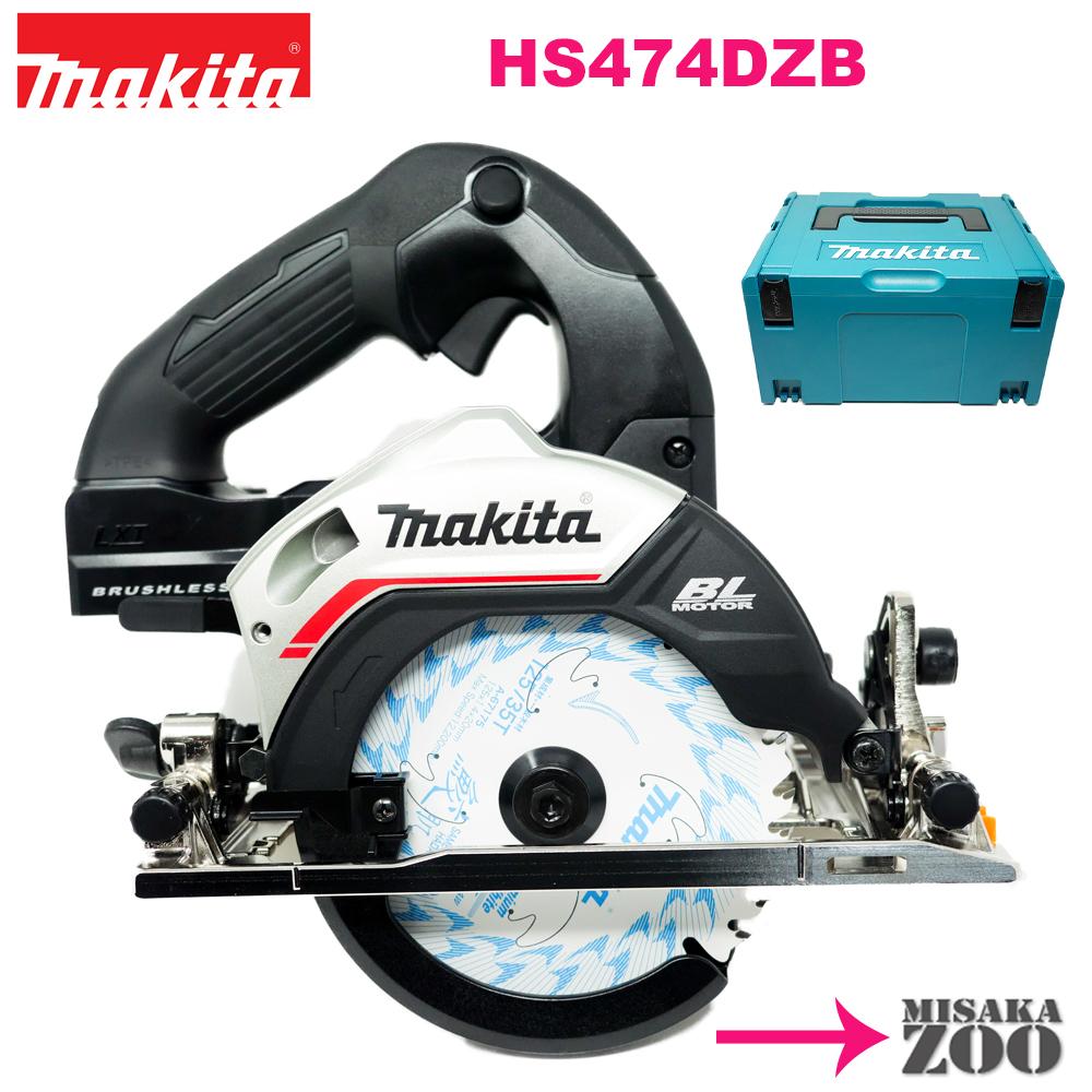 [新品|未使用品|システムケースあり]Makita|マキタ 18V 6.0Ah 125mm充電式マルノコ HS474DZB 本体とマックパックタイプ3ケース付 鮫肌プレミアムホワイトチップソー付 本体カラー:黒 最新モデル [SID5]