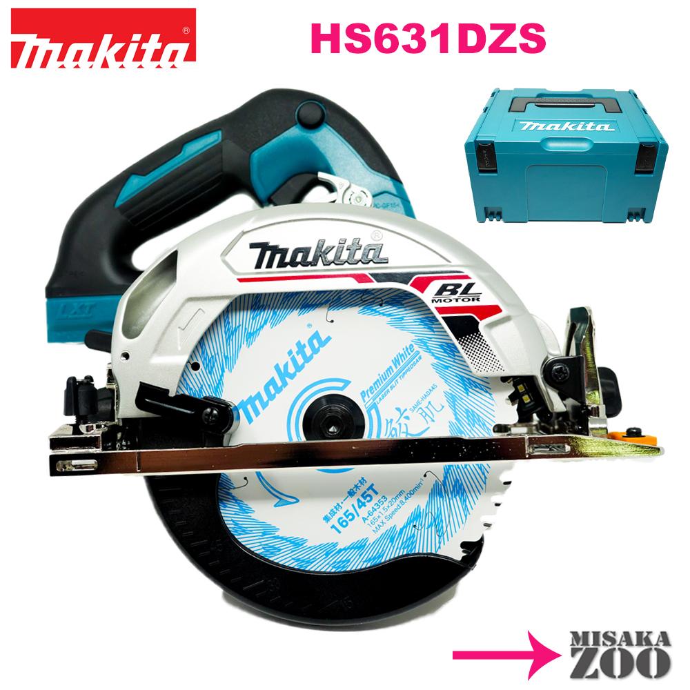 [新品 未使用品 システムケースあり]Makita マキタ 18V 6.0Ah 165mm充電式マルノコ HS631DZS 本体とマックパックタイプ4ケースのみ(専用収納トレー付属) 鮫肌プレミアムホワイトチップソー付 本体カラー:青 電池・充電器なし 最新モデル [SID5]