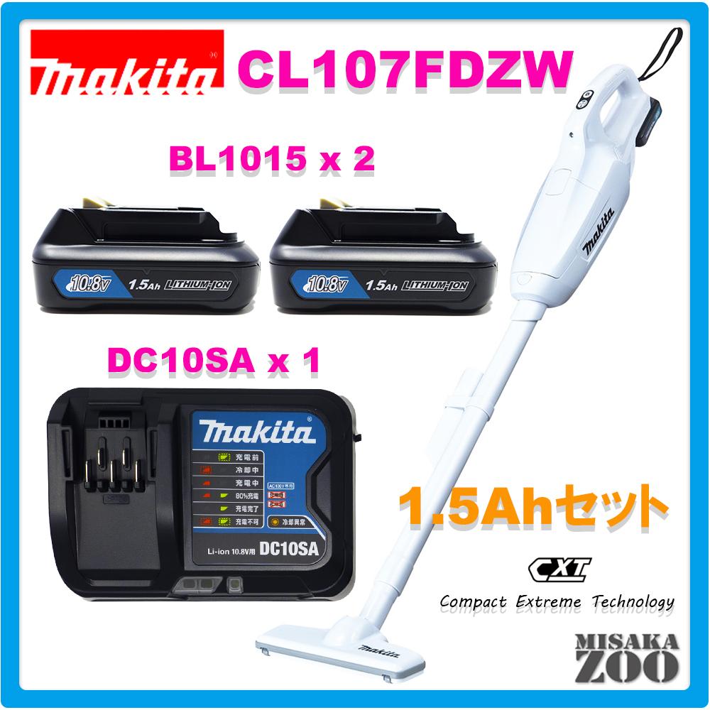 [送料無料] Makita|マキタ 10.8V充電式クリーナ[紙パック式] ワンタッチスイッチ仕様 本体のみCL107FDZWx1台+1.5AhバッテリBL1015x2台+充電器DC10SAx1台