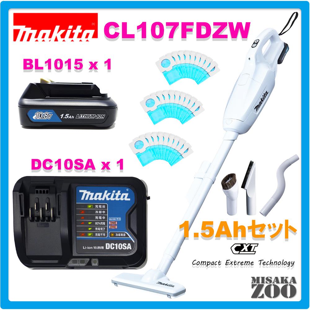 Makita|マキタ 10.8V(スライド式)充電式クリーナ[紙パック式] ワンタッチスイッチ仕様 本体のみCL107FDZWx1台+1.5AhバッテリBL1015x1台+充電器DC10SAx1台+紙パック(10枚入)A-48511x3個+フレキシブルホースA-65925x1個+ラウンドブラシA-65947x1個+棚ブラシA-65931x1個