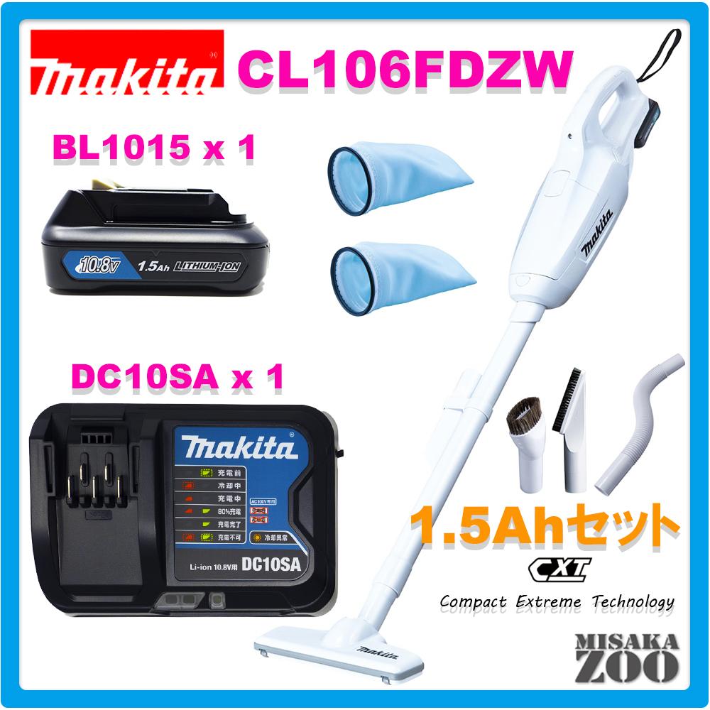 [送料無料] Makita|マキタ 10.8V充電式クリーナ[カプセル式] トリガスイッチ仕様 本体のみCL106FDZWx1台+1.5AhバッテリBL1015x1台+充電器DC10SAx1台+高機能フィルタA-58207x2個+フレキシブルホースA-65925x1個+ラウンドブラシA-65947x1個+棚ブラシA-65931x1個