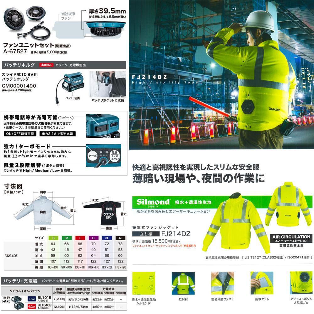 マキタ(Makita) 充電式ファンジャケット 服のみ シルモンド(撥水+透湿性生地) 立ち襟タイプ (ファンユニット、バッテリホルダ、電池別売) FJ214DZ 送料無料