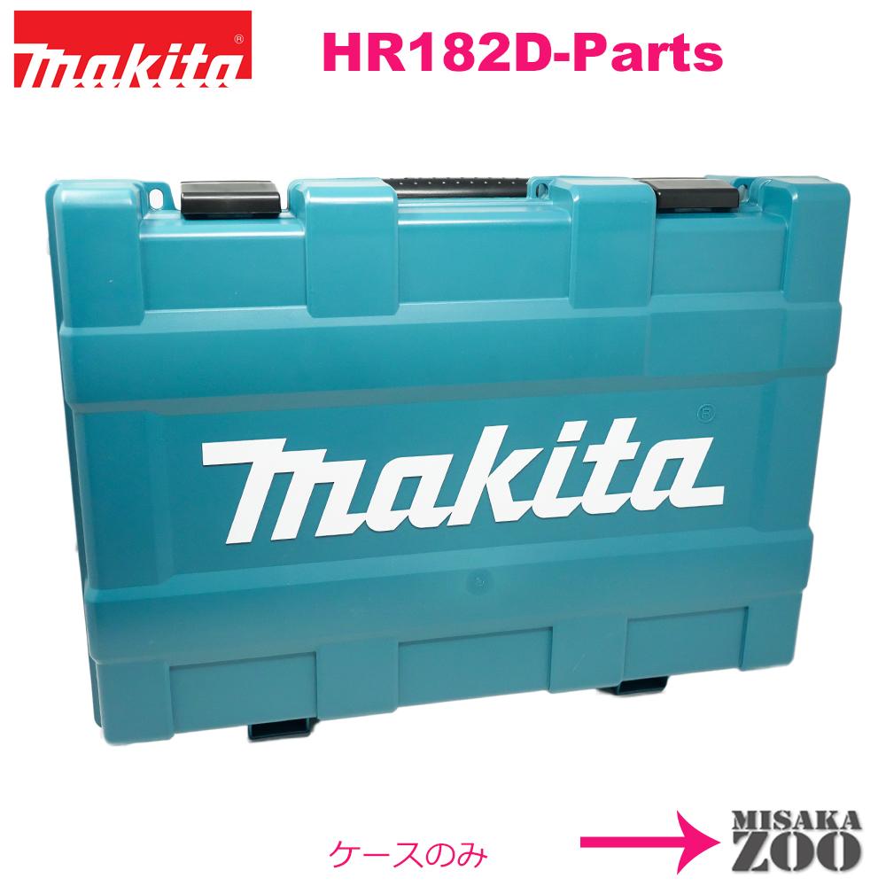 マキタのハンマドリルのケース 関連Keywords:bl1860b dc18rf HR182DZKV HR182DRGXV HR182DGXVB HR182DRGX HR182DRGXB HR181D マキタリチウムイオン電池18ボルト6.0Ah 新品 ハンマドリル用プラスチックケース DC18RF充電器1台収納可能 1台 プラスチック収納ケースのみ マキタ ストア BL1860B電池2台 未使用品 HR182D Makita 値下げ HR181Dシリーズ用ケース