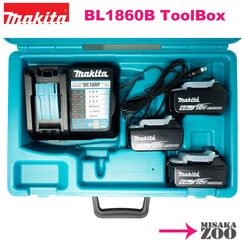 [数量限定|マキタ18Vバッテリー3台ケース付セット品]Makita|マキタ 18V 6.0Ah リチウムイオン電池 BL1860B 3台 + 充電器 DC18RF 1台 + プラスチックケース x 1台 [送料別途]