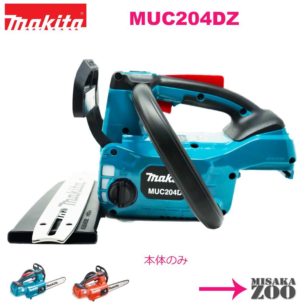 [新品 未使用品 本体のみ]Makita マキタ 18V 充電式チェンソー MUC204DZ 本体のみ(バッテリ・充電器別売) ボディー色:青と赤どちらかご選択ください