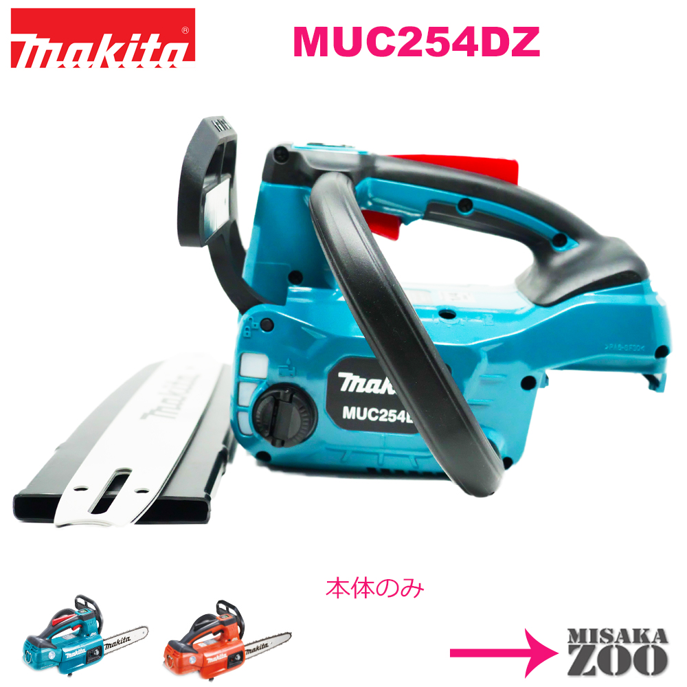 [新品 未使用品 本体のみ]Makita マキタ 18V 充電式チェンソー MUC254DZ 本体のみ(バッテリ・充電器別売) ボディー色:青と赤どちらかご選択ください