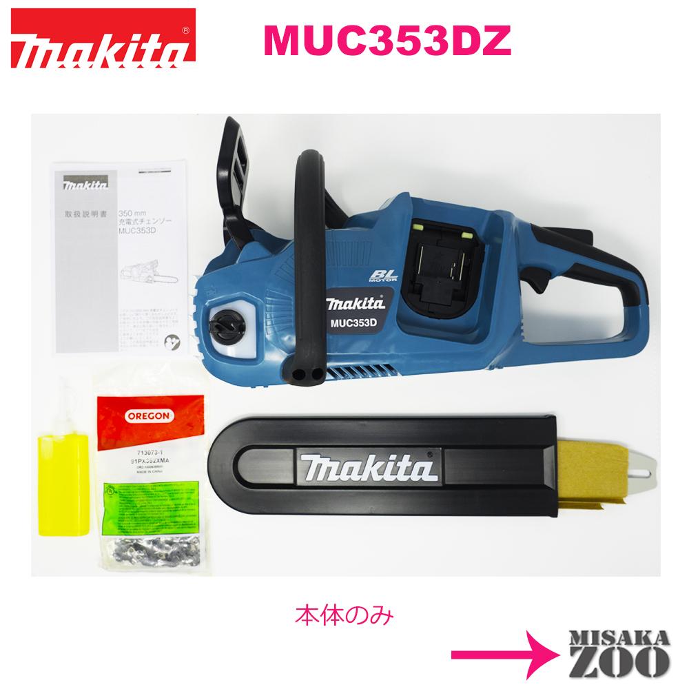 [新品|未使用品|本体のみ]Makita|マキタ 36V充電式チェンソー 350mm MUC353DZ (MUC353DZ本体のみ|電池と充電器は別売)91PX仕様 工具レス仕様 青 [SID5]