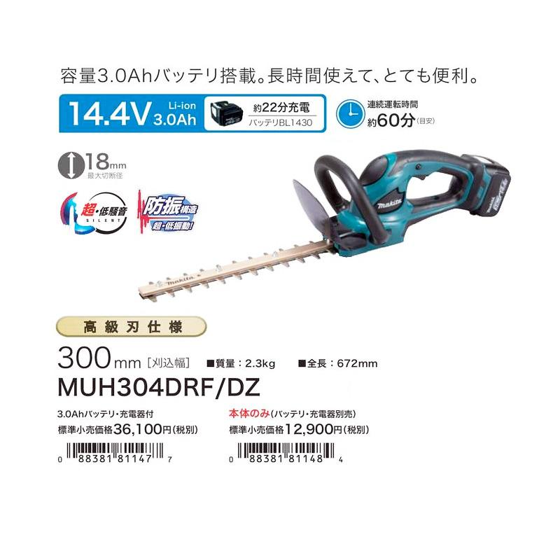 送料無料 Makita マキタ 14.4V充電式生垣バリカン 高級刃仕様 MUH304DRF 刈込幅300mm 2.3kg 3.0AhバッテリBL1430×1本・充電器DC18RC付