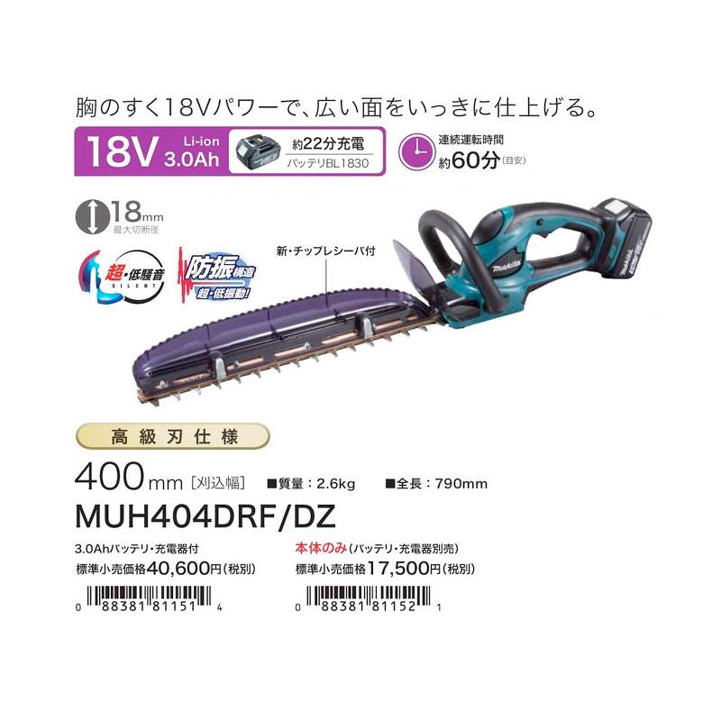 送料無料 Makita|マキタ 18V充電式生垣バリカン 高級刃仕様 MUH404DRF 刈込幅400mm 2.6kg 3.0AhバッテリBL1830×1本・充電器DC18RC付