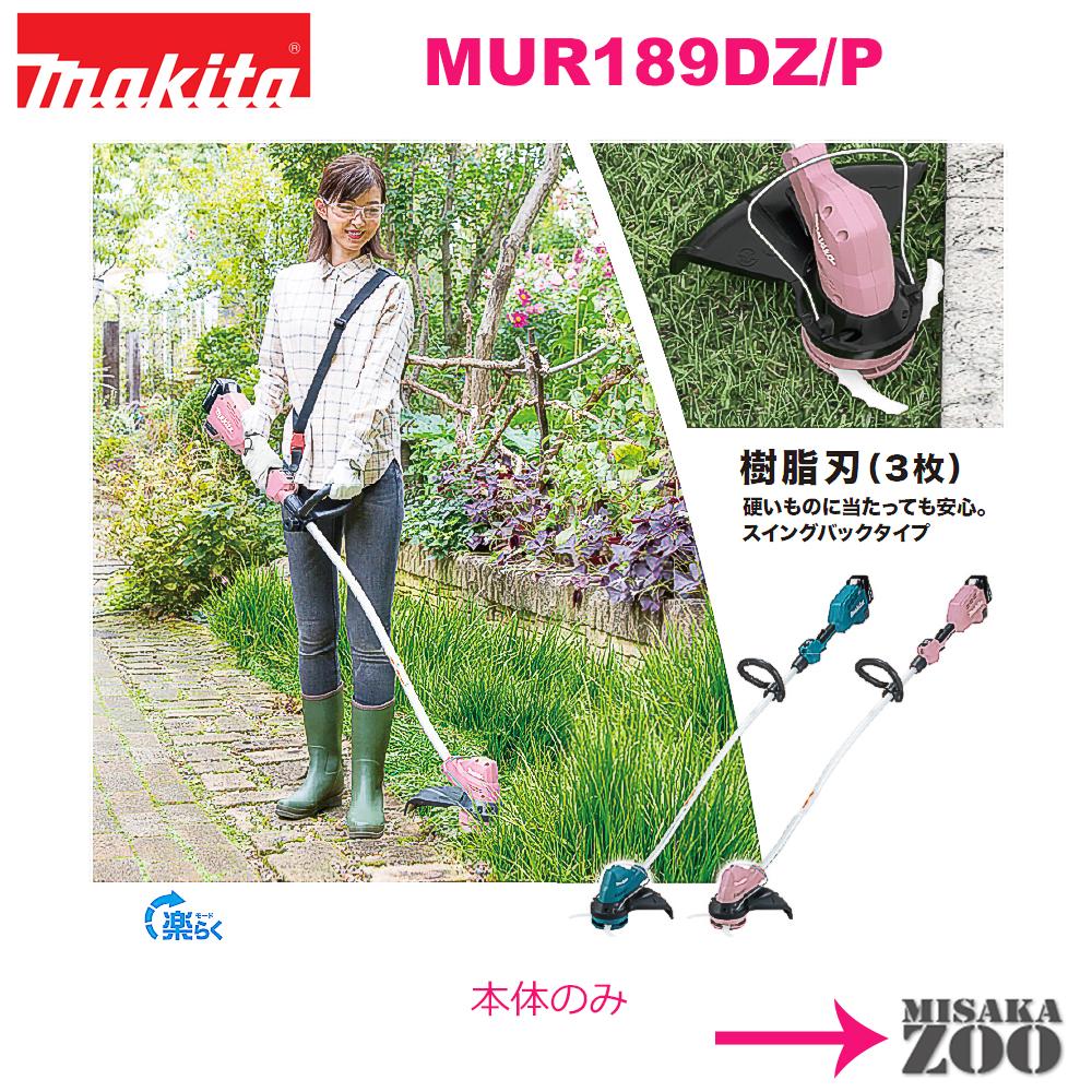 [本体のみ]Makita|マキタ 18V 充電式草刈機 MUR189シリーズ 本体のみ(電池・充電器別売)最新モデル [SID6]